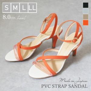 日本製 PVC ストラップ サンダル シンプル クリア 8cmヒール スエード バイカラー レディース 合皮