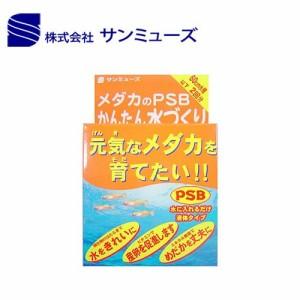 Psb メダカ PSBの効果・効能や使い方!使用頻度や量はどれくらいがベスト?