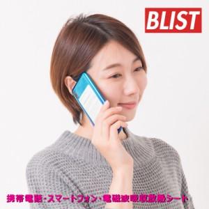 【日本製】携帯電話・スマートフォン・電磁波吸収放熱シート SY-012 Made inJapan/でんじは/電波/スマホ/電波障害/磁場/磁力/有害電波/