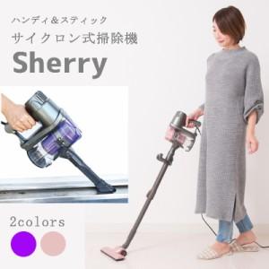 【累計20万台以上販売】ハンディ&スティック サイクロン式掃除機 Sherry シェリー BW-G001 SY-054  /掃除機/ハンディークリーナー/ス