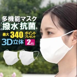 ポイント10倍増! 多機能マスク  2箱4枚  送料無料 在庫あり マスク  布マスク 洗えるマスク 日本企画 マスク熱中症 抗菌マスク 2層式