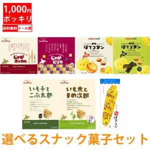 《1000円ポッキリ》 選べるスナック菓子セット 《じゃがポックル》《じゃがピリカ》《いも子とこぶ太郎》《いも太とまめ次郎》《ぽてコタ
