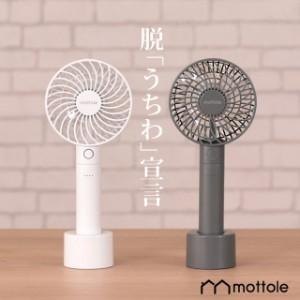 ハンディファン MTL-F001 mottole 扇風機 ポータブル扇風機 ポータブルファン ハンディーファン 卓上扇風機 ミニ扇風機  アロマ 台座付