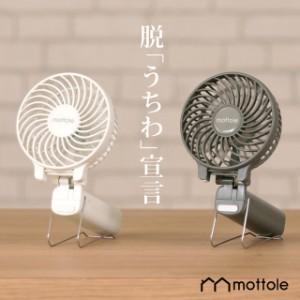 ハンディファン MTL-F003 mottole 扇風機 ポータブル扇風機 ポータブルファン ハンディーファン 卓上扇風機 ミニ扇風機  アロマ クリッ
