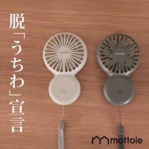 ハンディファン MTL-F005 ハンディ扇風機 ネックストラップ付 mottole 扇風機 ポータブル扇風機 ハンディ扇風機 ポータブルファン ハン