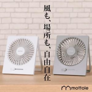 充電式スリムファン MTL-F007  mottole 卓上扇風機 コードレス DCファン USB 充電式 卓上ファン ミニファン おしゃれ オシャレ