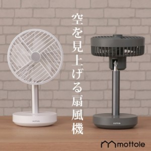 リビングファン 扇風機 コードレス  サーキュレーター ミニリビングファン MTL-F010 送料無料 mottole リビング扇風機 コンパクトファン