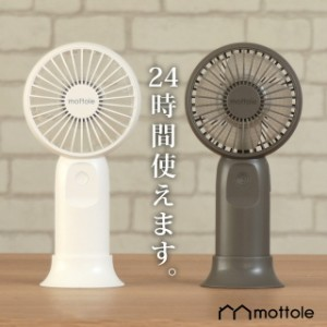 充電式大容量ハンディファン MTL-F015 スタンド&アロマトレ-付 送料無料 mottole 扇風機 ポータブル扇風機 ポータブルファン ハンディー