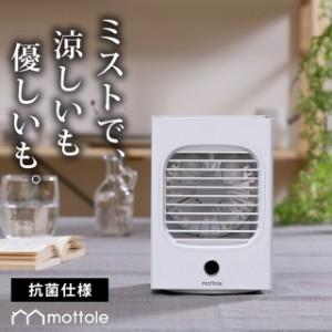 冷風扇 MTL-F016 送料無料 mottole 冷風機 卓上クーラー USB充電 パーソナルクーラー ミニクーラー 卓上扇風機 調節 携帯扇風機 ミニ扇風