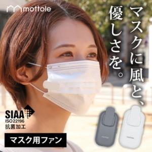 サーキュレータ—ファン マスク用 MTL-F018 送料無料 mottole マスク 扇風機 クール 涼しい 熱中症 暑さ 対策 ひんやり 夏 抗菌 SIAA サ