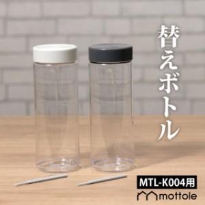 MTL-K004用替えボトル MTL-K004P1 送料無料 mottole MTL-K004 替えボトル スペア パーツ