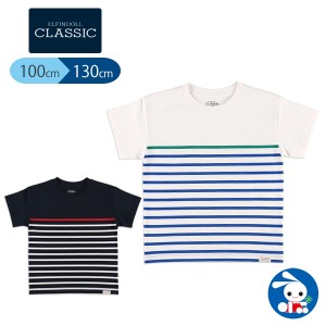 [EFC]切り替えボーダーワイド半袖Tシャツ【100cm・110cm・120cm・130cm】[半袖 tシャツ 半袖tシャツ 子供 キッズ キッズ服 子ども こども