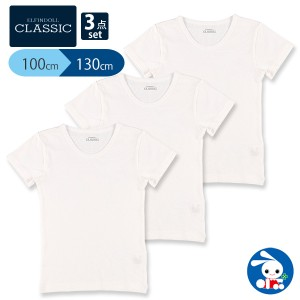 [EFC]3枚組半袖シャツ(白無地)【100cm・110cm・120cm・130cm】