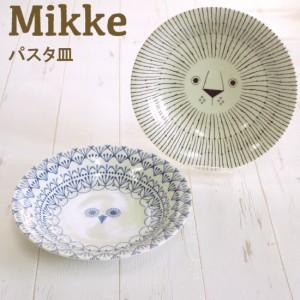 パスタ皿(21cmプレート) 食器 北欧 和 『ミッケ パスタ皿』 動物 ライオン ふくろう おしゃれ 日本製