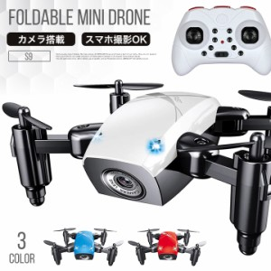 DRONE S9 ドローン 小型ドローン ミニドローン カメラ付きドローン カメラ付き ラジコン 小型 折り畳み式 折りたたみ ミニ コンパクト 初