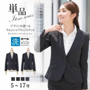 ジャケット レディース ストレッチ セットアップ ビジネススーツ 洗える 大きいサイズ 小さいサイズ 単品 通勤 テーラード カラーレス 長