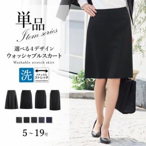 スカート 単品 レディース ビジネススーツ 洗える 大きいサイズ 小さいサイズ スペア フレアスカート タイト タックスカート ストレッチ