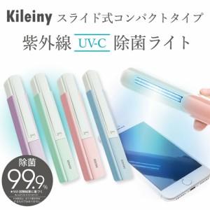 UV 除菌 ライト Kileiny キレイニー 紫外線 殺菌 持ち運びに便利 コンパクトタイプ UV-C除菌 殺菌灯 スライド式コンパクトUV除菌ライト