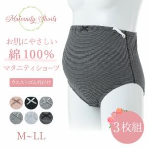 マタニティショーツ 3枚セット 出産準備 産前 下着 出産 妊婦 インナー 綿100% ノンストレス 柔らかい 敏感肌 大きいサイズ 3枚組み かわ