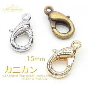 New【5個】カニカン 約15mm 留め具パーツ 留め金具 接続パーツ 接続金具 金属パーツ ネックレス フックパーツ 高品質