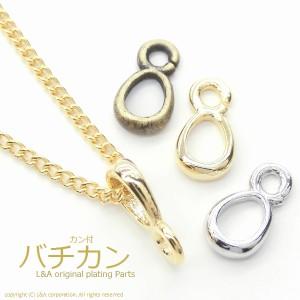 【5個】カン付きバチカン シンプル小ぶりタイプ ネックレスのトップパーツ接続金具 ネックレスには必須アイテム ハンドメイド用