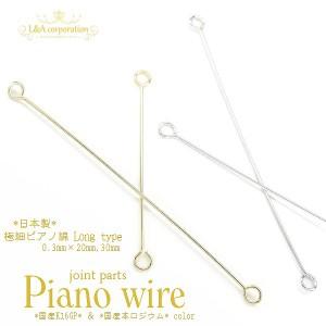 【5個】日本製 ピアノ線ジョイントパーツ超極細線Line 線径0.3mm×20.30mm 国産 ピアスイヤリングなどの接続パーツ