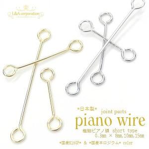 【5個】日本製 ピアノ線ジョイントパーツ超極細線Line 線径0.3mm×8.10.15mm 国産 イヤリングなどの接続パーツ