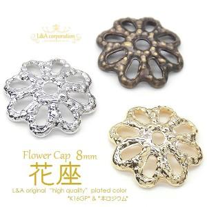 【5個】8mm花座フラワーキャップ 座金 ビーズキャップ パールが映える ピアスイヤリングネックレスに オリジナルハンドメイド用