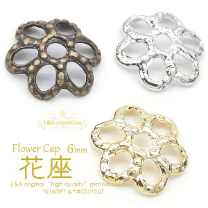 【5個】6mm花座フラワーキャップ 座金 ビーズキャップ パールが映える ピアスイヤリングネックレスに オリジナルハンドメイド用