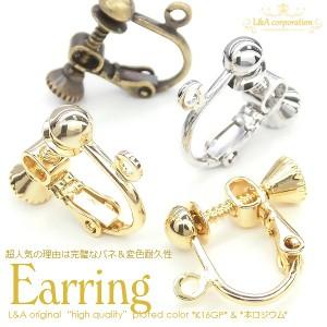 【5ペア】玉ブラカン付きイヤリングパーツ ネジバネ式イヤリング金具 チャーム接続カン付 バネを完璧に進化改良したL&Aオリジナル