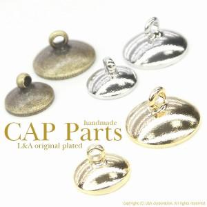 【5個】カン付きキャップパーツ CAP蓋約6mm&8mm 高品質上質鍍金で変色耐久度up! ガラスドームなどのハンドメイドに