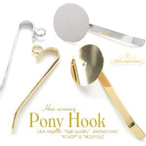 【2個】ポニーフック Pony Hook カン付き&皿付きtype デコ土台ハンドメイド用 ヘアゴムに差すだけで簡単オシャレに