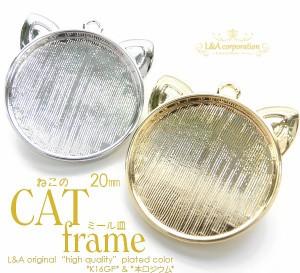 【2個】猫ちゃんCATねこ耳ミール皿セッティングフレーム台座プレート 枠土台 内寸約20.5mm レジンであなただけの作品に♪
