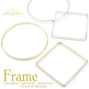 【2個】Round&Square Frame 丸&四角型フレームパーツ リングパーツ ラウンド スクエア メタルフープ