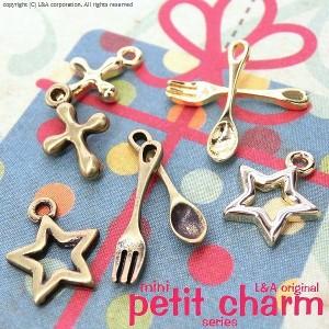 【2個】petit charmシリーズ♪ スプーン フォーク 星 クロスの小っちゃいパーツ 金属チャーム ハンドメイド用