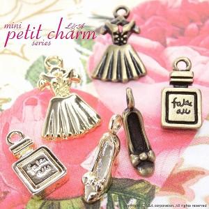 【2個】かわいいpetit charmシリーズ 香水ボトル ハイヒール ドレスの金属チャーム 可愛いが詰まったオリジナルチャーム