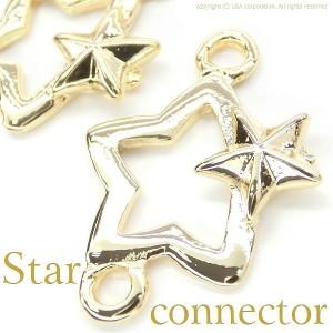 【2個】star connector 2カン付星型のコネクター 人気のスターを使った可愛いオリジナルコネクター ハンドメイド用