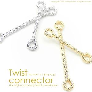 【2個】美しく煌めくツイストコネクターパーツ15mm& 小ぶりシンプルデザイン 棒connectorパーツ ハンドメイド
