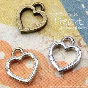 【2個】petit open heart オープンハートのプチチャーム L&Aの高品質上質鍍金で変色耐久度up! 簡単オシャレ