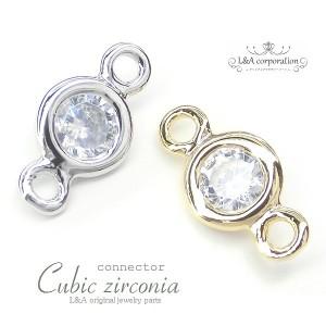 【2個】キュービックジルコニアチャームCubic zirconia connector 一石シンプルコネクター オシャレに決まる