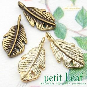 【2個】petit Leaf 約15mm 小さい葉っぱのカン付チャーム 高品質上質鍍金で変色耐久度up! オリジナルハンドメイド