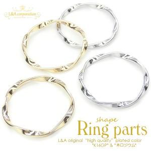 New【2個】波リングパーツ shape ring スパイラル デザインフレームチャーム アクセントパーツ メタルフープ