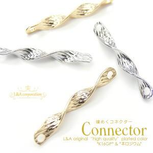 New【2個】スパイラルコネクターパーツ ツイストスティック 棒connectorパーツ 接続金具 接続パーツ ジョイントパーツ