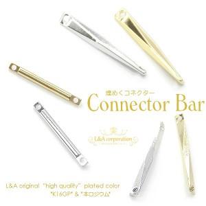 【2個】美しく煌めく優秀コネクターパーツ シンプルデザイン棒connectorパーツ スティックバー オリジナルハンドメイド用