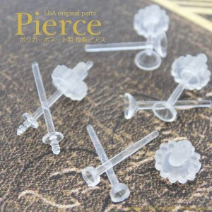 【5ペア】樹脂ポストピアス 皿&芯立て直結ピアスパーツ4typeキャッチ付 L&Aポリカーボネート製 安心の金属アレルギー対応
