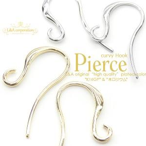 【5ペア】curvyカービーフックピアスパーツ カーブが華奢でオシャレな美しい曲線美のピアス金具 珍しいデザイン ハンドメイド用