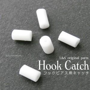 【5ペア】hook catchフックピアスのキャッチ エラストマー製キャッチシリコン樹脂 金属アレルギー対応ピアスパーツ用