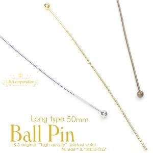 【10本】ボールピン玉ピン50mm ピンパーツ 基礎金具接続パーツ チャームやビーズでオシャレなイヤリングなどのハンドメイドに