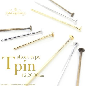 【約100本入】Tピンショートサイズ12mm12ミリ 接続パーツ丸カン9ピンなどでチャームやビーズをハンドメイドで簡単加工