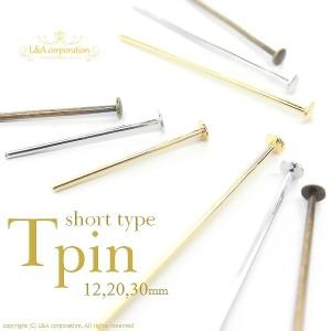 【約100本入】Tピンショートサイズ20mm20ミリ 接続パーツ丸カン9ピンなどでチャームやビーズをハンドメイドで簡単加工